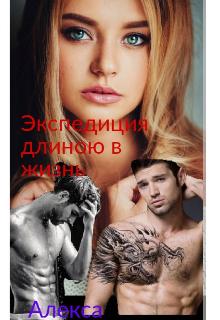 """Книга. """"Экспедиция длинной в жизнь. """" читать онлайн"""