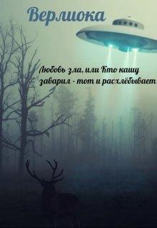 """Книга. """"Любовь зла, или Кто кашу заварил - тот и расхлёбывает"""" читать онлайн"""