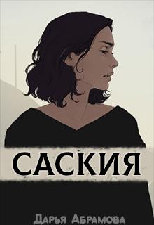 """Книга. """"Саския в Академии чаровства и магии"""" читать онлайн"""