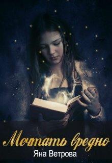 """Книга. """"Мечтать вредно"""" читать онлайн"""