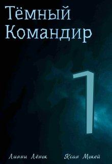 """Книга. """"Тёмный Командир"""" читать онлайн"""