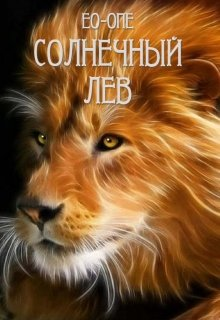 """Книга. """"Солнечный лев"""" читать онлайн"""