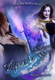"""Книга. """"Жизнь наискосок: Ведьма во мне"""" читать онлайн"""
