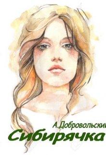 """Книга. """"Сибирячка"""" читать онлайн"""