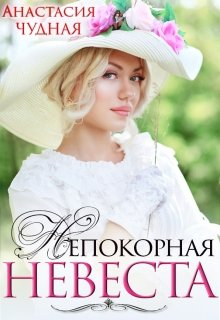 """Книга. """"Непокорная невеста"""" читать онлайн"""