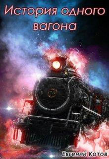 """Книга. """"История одного вагона"""" читать онлайн"""