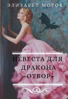 """Книга. """"Невеста для дракона. Отбор. """" читать онлайн"""