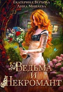 """Книга. """"Ведьма и Некромант"""" читать онлайн"""