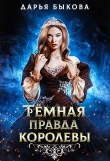 """Книга. """"Тёмная правда королевы"""" читать онлайн"""