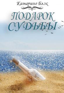 """Книга. """"Подарок судьбы """" читать онлайн"""