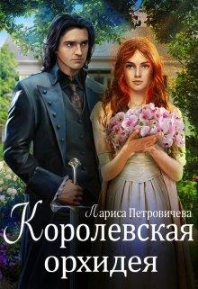 """Книга. """"Королевская орхидея"""" читать онлайн"""