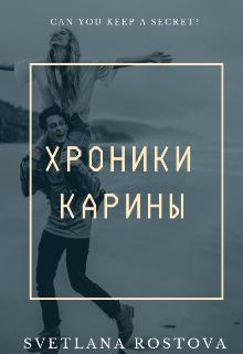 "Книга. ""Хроники Карины"" читать онлайн"
