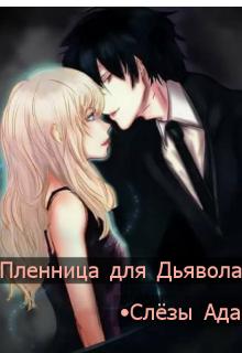 """Книга. """"Пленница для Дьявола. Слёзы Ада."""" читать онлайн"""
