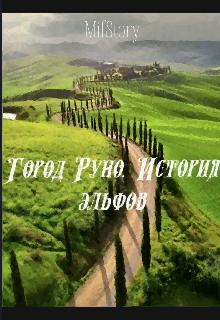 """Книга. """"Город Руно"""" читать онлайн"""