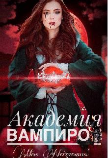 """Книга. """"Академия вампиров"""" читать онлайн"""
