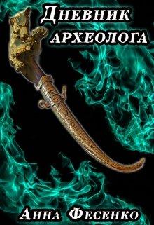 "Книга. ""Дневник археолога: в погоне за казацкими легендами"" читать онлайн"