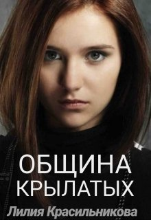 """Книга. """"Община крылатых"""" читать онлайн"""