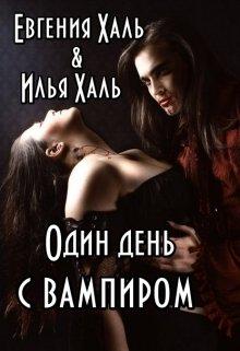 """Книга. """"Один день с вампиром"""" читать онлайн"""