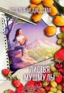 """Обложка книги """"Листья мушмулы"""""""