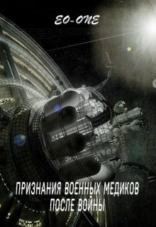 """Книга. """"Признания военных медиков. После войны"""" читать онлайн"""