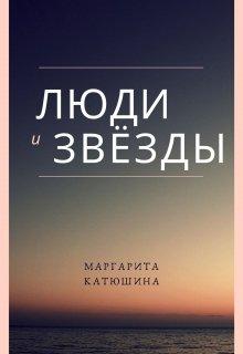 """Книга. """"Люди и Звёзды"""" читать онлайн"""