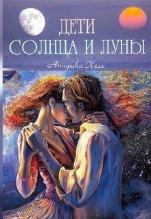 """Книга. """"Дети Солнца и Луны"""" читать онлайн"""