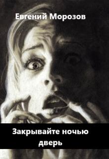 """Книга. """"Закрывайте ночью дверь"""" читать онлайн"""