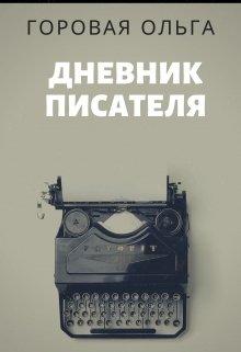 """Книга. """"Дневник писателя"""" читать онлайн"""