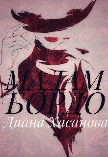 "Книга. ""Мадам Бордо"" читать онлайн"