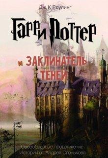 """Книга. """"Гарри Поттер и Заклинатель Теней"""" читать онлайн"""