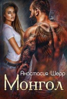 """Книга. """"Монгол"""" читать онлайн"""
