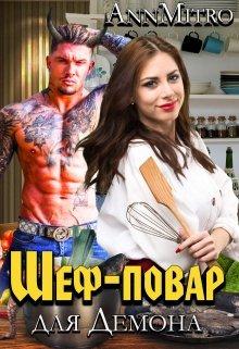 """Книга. """"Шеф-повар для Демона"""" читать онлайн"""