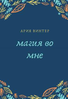"""Книга. """"Магия во мне"""" читать онлайн"""