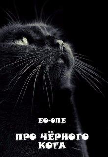 "Книга. ""Про чёрного кота"" читать онлайн"