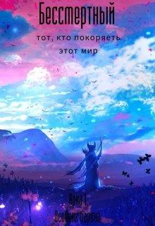 """Книга. """"Бессмертный, тот, кто покоряет этот мир"""" читать онлайн"""