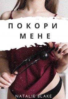 """Книга. """"Покори мене"""" читати онлайн"""