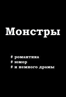 """Книга. """"Монстры"""" читать онлайн"""