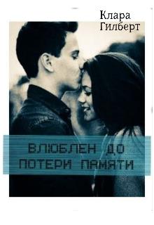 "Книга. ""Влюблён до потери памяти "" читать онлайн"