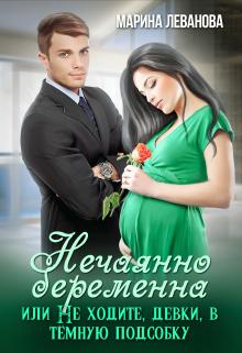 Нечаянно беременна, или Не ходите, девки, в тёмную подсобку фото