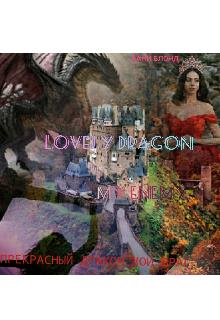 """Книга. """"Прекрасный дракон- мой враг"""" читать онлайн"""