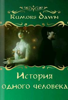 """Книга. """"История одного человека"""" читать онлайн"""