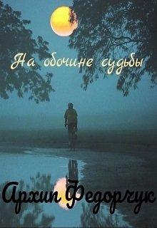 """Книга. """"На обочине судьбы"""" читать онлайн"""