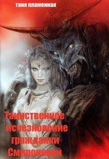 """Книга. """"Дело о таинственном исчезновении гр.Смироновой"""" читать онлайн"""