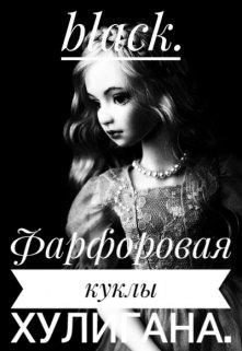 """Книга. """"Фарфоровая кукла хулигана."""" читать онлайн"""