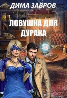 """Книга. """"Ловушка для дурака"""" читать онлайн"""