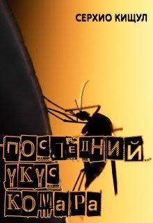 """Книга. """"Последний укус комара"""" читать онлайн"""