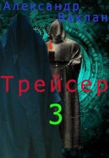 """Книга. """"Трейсер - 3"""" читать онлайн"""