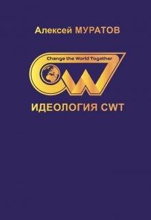 """Книга. """"Идеология Cwt"""" читать онлайн"""
