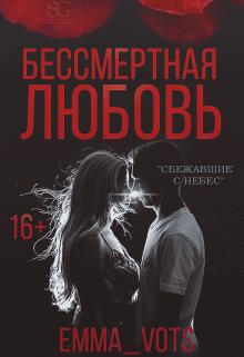 """Книга. """"Бессмертная любовь"""" читать онлайн"""