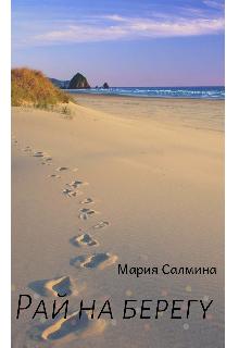 "Книга. ""Рай на берегу. Начало"" читать онлайн"